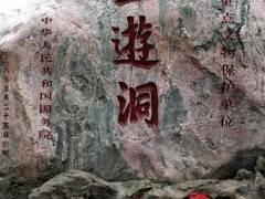 宜昌西陵峡口半日游【14:00前均可发团,世外桃源、三游洞】