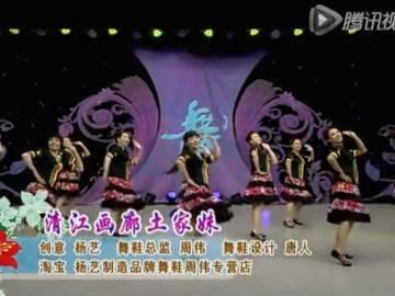清江画廊土家妹广场舞 (648播放)