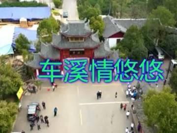 《车溪情悠悠》航拍MV视频 (795播放)