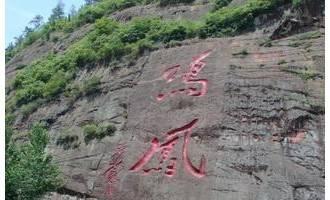 鸣凤山风景区力争AAAA级景区