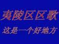 这是一个好地方(宜昌市夷陵区区歌) (9947播放)