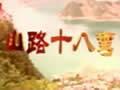 山路十八弯 (1899播放)