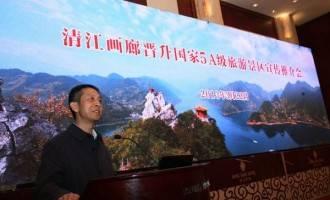 清江画廊在武汉召开晋升国家5A景区宣传推介会