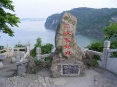 宜昌西陵峽半日游 三游洞+船游西陵峽