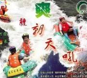 暑假推荐【宜昌激情漂流一日游---九畹溪漂流/朝天吼漂流】