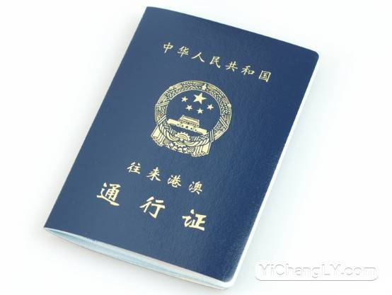 去香港要办什么手续