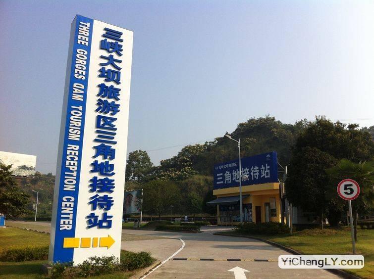 三峡大坝旅游区三角地接待站