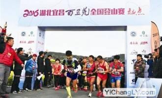 百里荒全国登山赛3月26日开赛