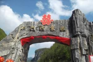 石门河旅游风景图片