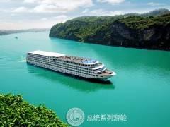 <总统八号三峡游轮>长江三峡豪华游轮5日游、宜昌到重庆