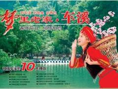 """""""梦里老家""""宜昌车溪一日游,原生态亲身体验"""