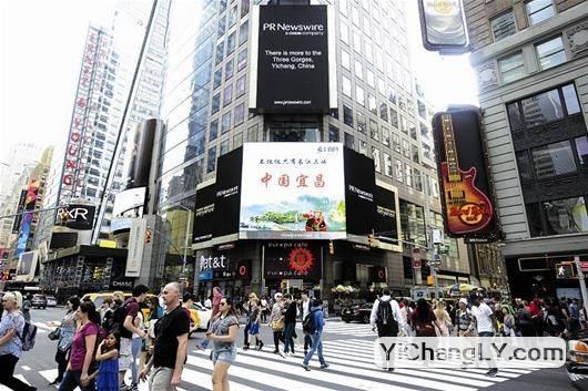 宜昌旅游形象登上美国纽约时代广场