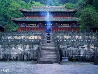 宜昌-武当山道教圣地(太极张三丰)精华二日游