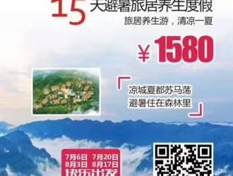 【旅居养老避暑季】利川苏马荡15天避暑旅居养生度假之旅