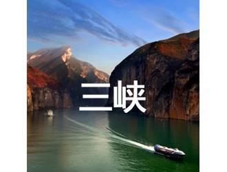 宜昌大三峡白帝城三日精华游线路(乘大船、游三峡)