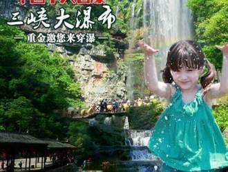 宜昌到三峡大瀑布精华半日游(上午和下午两班)
