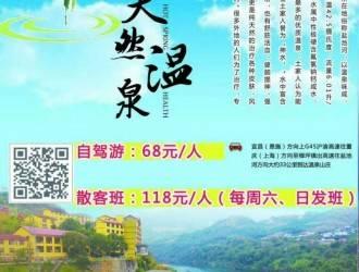 宜昌盐池河泡天然温泉1日游99元/人