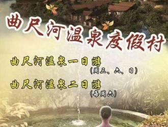 松滋曲尺河温泉跟团预定_宜昌到曲尺河温泉一日游