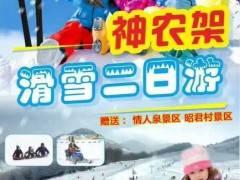 宜昌到神农架国际滑雪二日游,天天发班