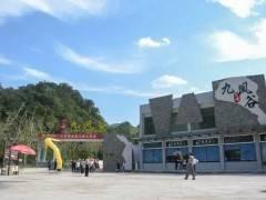 宜昌三峡九凤谷一日游