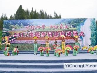 缤纷四季乡约夷陵乡村游在三峡奇潭启幕