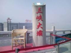 世界最大的枢纽工程【三峡大坝】半日游,每日两班发团