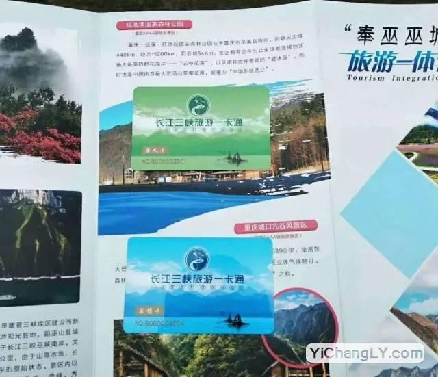 重庆长江三峡旅游一卡通实物照片