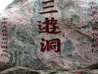 """【古人口中的""""幻境""""】三游洞半日游"""