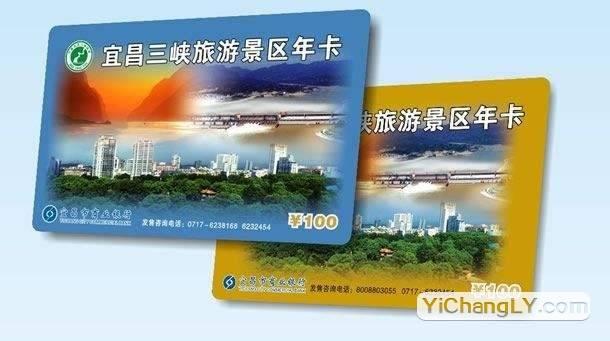 宜昌旅游年卡