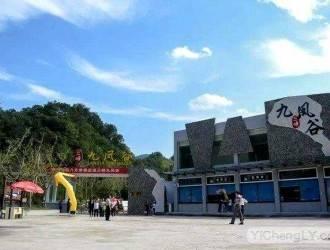 宜昌三峡九凤谷纯玩一日游