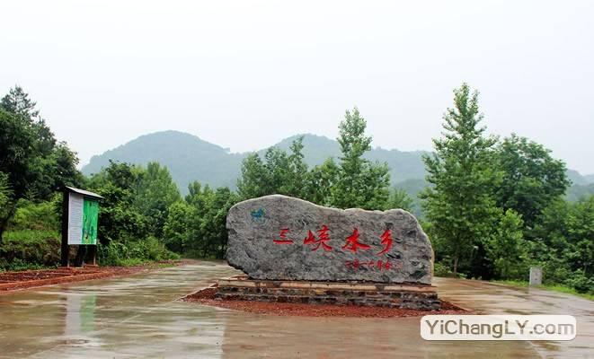 三峡水乡生态旅游区