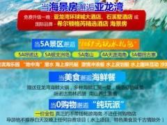 宜昌到三亚纯玩线路推荐 宜昌到三亚海景纯玩双飞6日游
