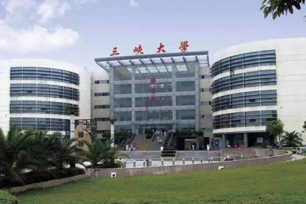 三峡大学教学楼