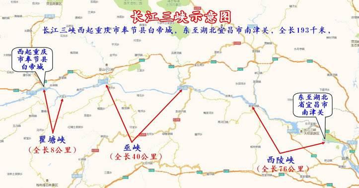 长江三峡游览地图