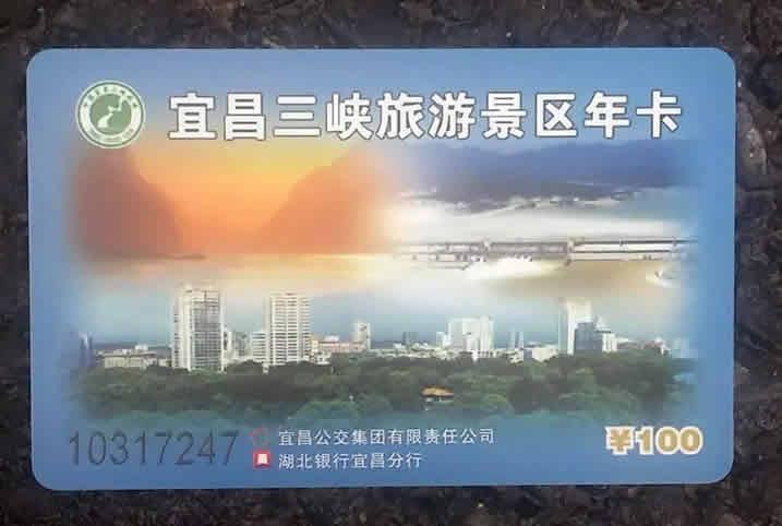 宜昌三峡旅游景区年卡