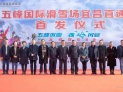 五峰国际滑雪场开启新一年滑雪季,直通车宜昌东站出发可直达滑雪场