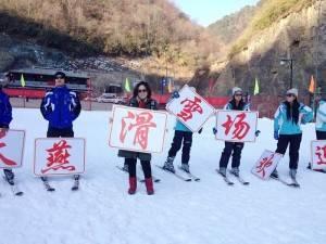 天燕滑雪場