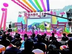 2020年长阳首届民俗赶集会在清江画廊举行