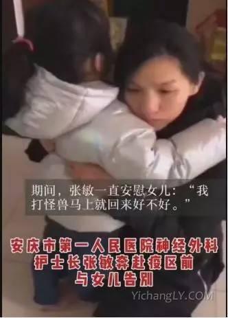 2020年武汉疫情下感人的瞬间