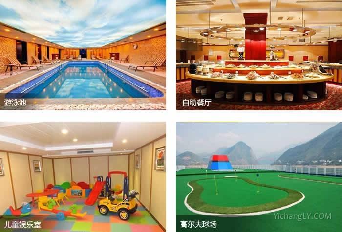 三峡豪华游轮的部分娱乐设施