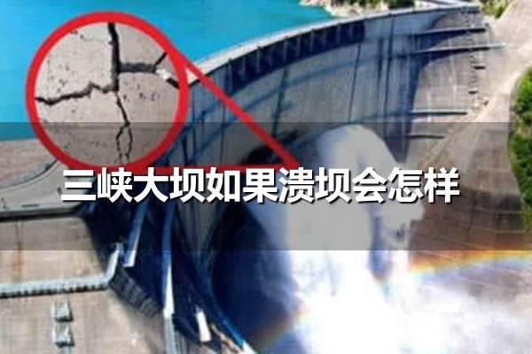 三峡大坝如果溃坝会怎样?会造成多大的灾难性后果