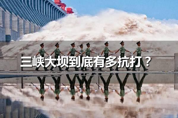 三峡大坝到底有多抗打?
