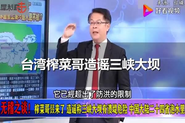 """台湾砖家""""榨菜哥""""造谣三峡大坝"""