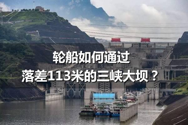 轮船如何通过落差113米的三峡大坝? (539播放)