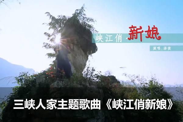 三峡人家主题歌曲《峡江俏新娘》