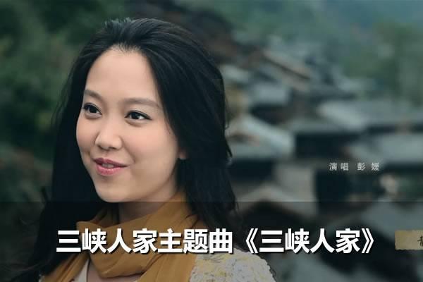 三峡人家主题曲《三峡人家》 (273播放)