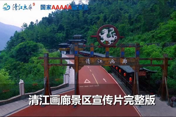 清江画廊景区宣传片完整版 (373播放)