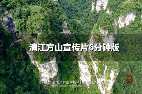 清江方山宣传片6分钟版 (252播放)