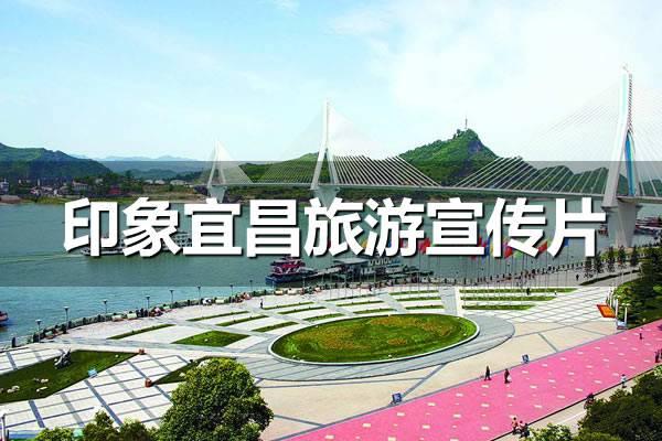 印象宜昌旅游宣传片 (230播放)