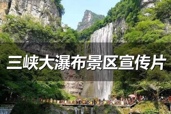 三峡大瀑布景区宣传片 (281播放)